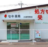 セキ薬局 久喜青葉店の写真