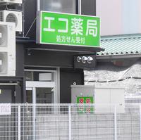 エコ薬局 鳳店の写真
