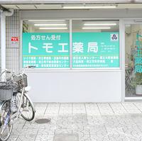 トモエ薬局の写真