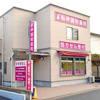 阪神調剤薬局 伊川谷店の写真