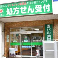 パル薬局の写真