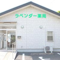 ラベンダー薬局の写真