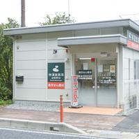 そうごう薬局 祥漢堂薬局 波賀野店の写真