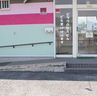 株式会社中沢薬局 玉穂店の写真