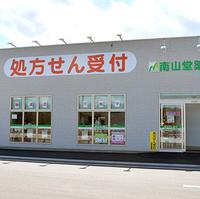 南山堂薬局 筑西店の写真