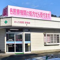 さくら薬局楯岡店の写真