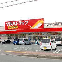 ツルハドラッグ調剤 気仙沼東新城店の写真