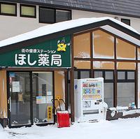 ほし薬局 戸沢店の写真
