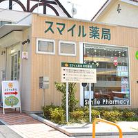 スマイル薬局清水店の写真