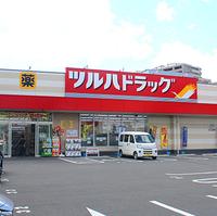 ツルハドラッグ調剤 仙台長町4丁目店の写真