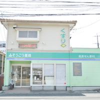 そうごう薬局 八代竹原店の写真