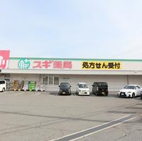 スギ薬局 堺美原店の写真