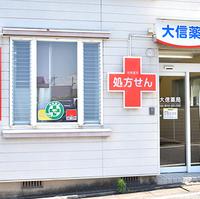 大信薬局 足立店の写真