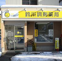 鈴川調剤薬局の写真