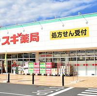 スギ薬局 上尾春日店の写真