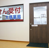 大信薬局 狭山店の写真