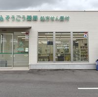 そうごう薬局 笠間店の写真