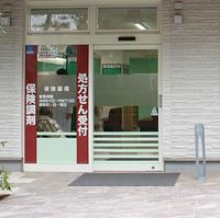 セキ薬局 小手指町店の写真