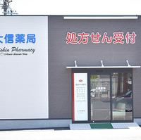 大信薬局 龍徳店の写真