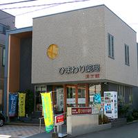 ひまわり薬局 本店漢方館の写真