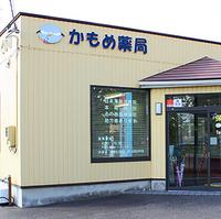 富士薬品 かもめ薬局酒田店の写真
