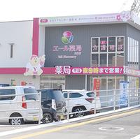 エール薬局 日赤店の写真