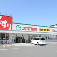 スギ薬局 堺東雲店の写真