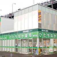 ひたちなか薬局勝田店の写真