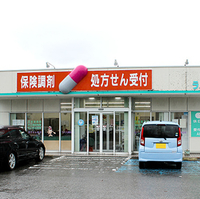 富士薬品 ラパス調剤薬局酒田南店の写真