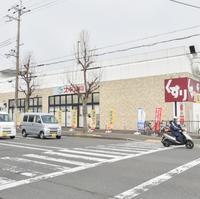 スギ薬局 山科椥辻店の写真