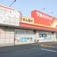 ツルハドラッグ調剤 岩見沢大和店の写真