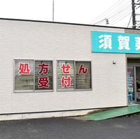 須賀薬局の写真
