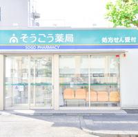そうごう薬局 武生南店の写真