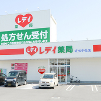 レデイ薬局 坂出中央店の写真