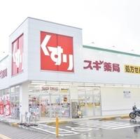 スギ薬局 福井大手店の写真