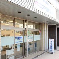 コジマ調剤薬局 東松山店の写真