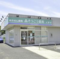 そうごう薬局 行橋北泉店の写真