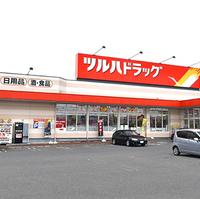 ツルハドラッグ 酒田曙町店の写真