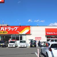 ツルハドラッグ調剤 仙台愛子店の写真