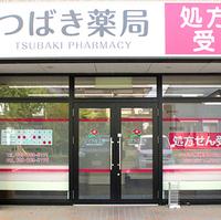 つばき薬局の写真