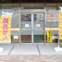 荒井駅前 オレンジ薬局の写真