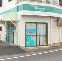 クローバー調剤薬局浅羽店の写真