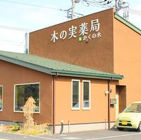 木の実薬局の写真