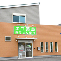 エコ薬局 大野芝店の写真