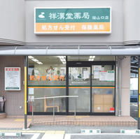 そうごう薬局 祥漢堂薬局 篠山口店の写真