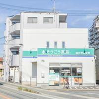 そうごう薬局 伊川谷店の写真