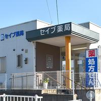 セイブ薬局の写真