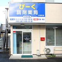 ぴーく調剤薬局小姓町店の写真