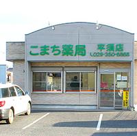 こまち薬局 平須店の写真