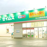 ドラッグセイムス ふじみ野清見店の写真